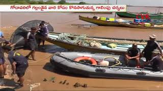 East Godavari Boat Tragedy : Search and Rescue Operations continues 3rd day | CVR News