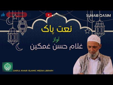 Jinab Gulam Hasan Gamgeen Sahib - Naat Shareef