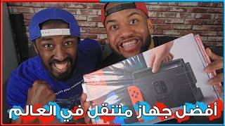 أفضل جهاز متنقل في العالم نينتندو سويتش !! Unboxing nintendo switch
