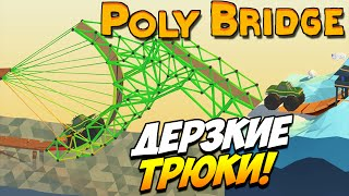 Poly Bridge | Дерзкие трюки! #12