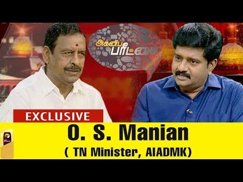 Agni Paritchai: பாஜக-அதிமுக இடையே மோதலா? அமைச்சர் ஓ.எஸ். மணியன் பதில்   Interview With O.S. Manian