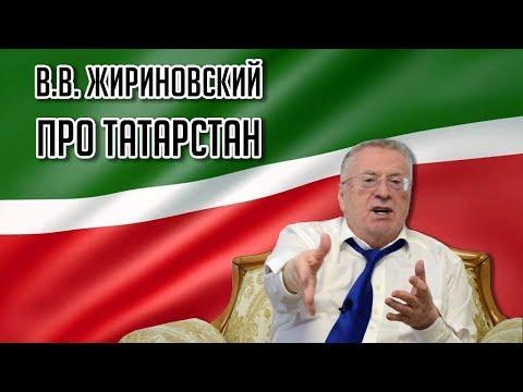 В. В. Жириновский