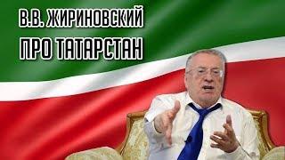 В. В. Жириновский о Татарстане и Татарах