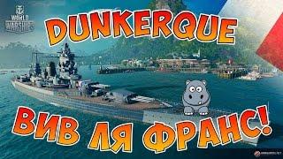 world of Warships Dunkerque Линкор Дюнкерк - личное мнение