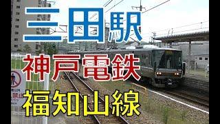 【JR西日本福知山線】三田駅【神戸電鉄三田線】