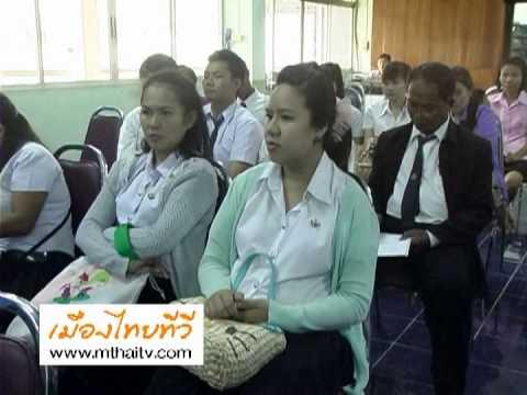 วิทยาลัยชุมชนตาก ปัจฉิมนิเทศนักศึกษา