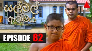 සල් මල් ආරාමය | Sal Mal Aramaya | Episode 82 | Sirasa TV Thumbnail