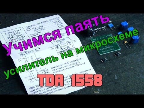 видео: Учимся паять простой усилитель на микросхеме  tda 1558
