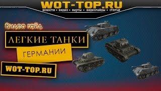 Легкие танки Германии World of Tanks(Смотри подробности на http://www.wot-top.ru Подпишись на канал и не пропускай новые гайды по пробитию. Золото World..., 2014-02-11T10:30:49.000Z)