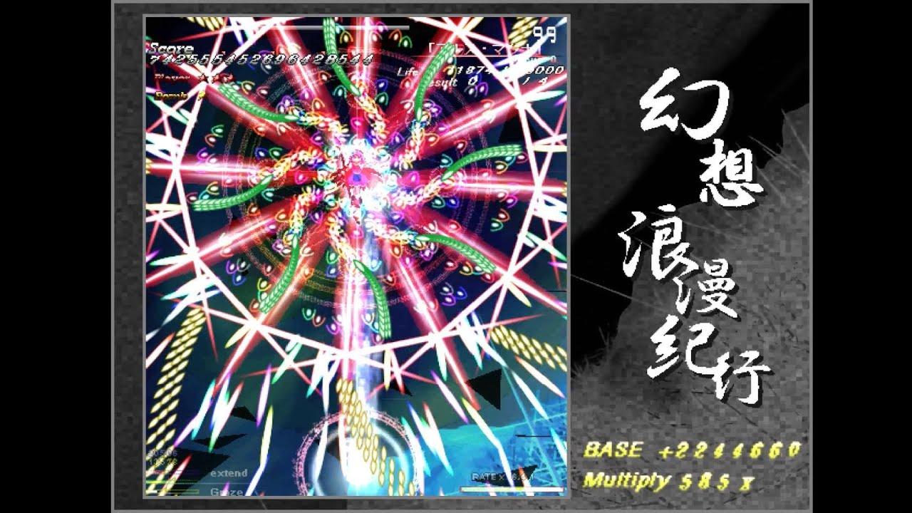 幻想浪漫紀行 ―Phantasmagoria Trues― Terminus Clear