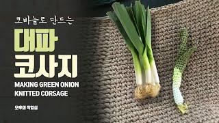 대파 코르사주 만들기-코바늘(도안포함)