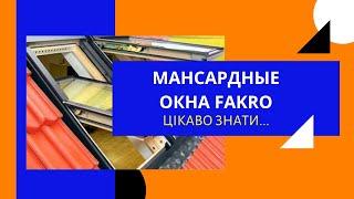 Мансардные окна Fakro ФАКРО(Торгівельна компанія