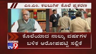 MM Kalburgi Case: S.I.T Files Chargesheet in Dharwad Special Court