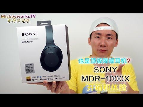 不信邪!Sony 出品 MDR-1000X 高级主动降噪耳机开箱试用