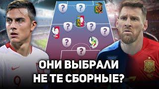 Символическая сборная: Футболисты которые могли играть за другие сборные!