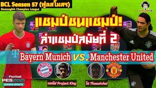 แชมป์ชนแชมป์ ล่าแชมป์สมัยที่ 2 : Bayern Munich (กอล์ฟ) vs. Manchester United (โต) BCLSS57 [PES 2021]