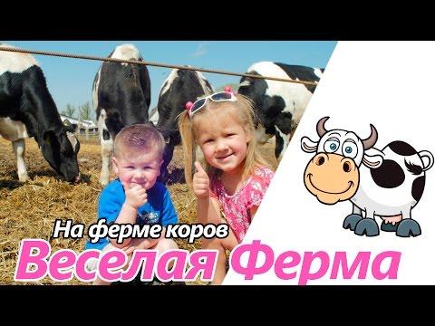 Kids Farm | Веселые коровы. Дети играют с коровами на ферме. Домашние животные. Игра супер корова
