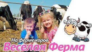 Kids Farm | Веселая ферма. Дети играют с коровами на ферме. Домашние животные. Игра супер корова