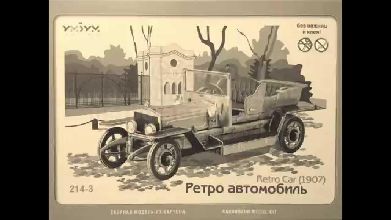 Сборка модели из картона Ретро автомобиль / Retro car 1907 / Umbum 214-3