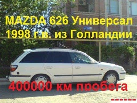 400000 км пробег.MAZDA 626 GF 2.0 универсал 1998 г в.Неубиваемая МАЗДА.