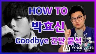 박효신 - Goodbye 간단한 노래 분석【보이스큐어 HOW TO】