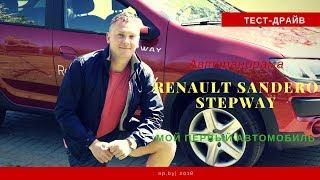 Renault Sandero Stepway мой первый автомобиль тест-драйв Автопанорама