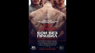 Фильм Бои без правил (2018) - трейлер на русском языке
