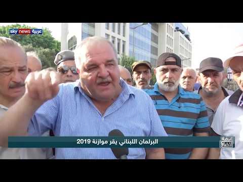 مئات العسكريين المتقاعدين يعتصمون وسط بيروت احتجاجا على الموازنة  - 00:53-2019 / 7 / 21