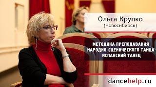 №689. Методика преподавания народно-сценического танца. Испанский танец.