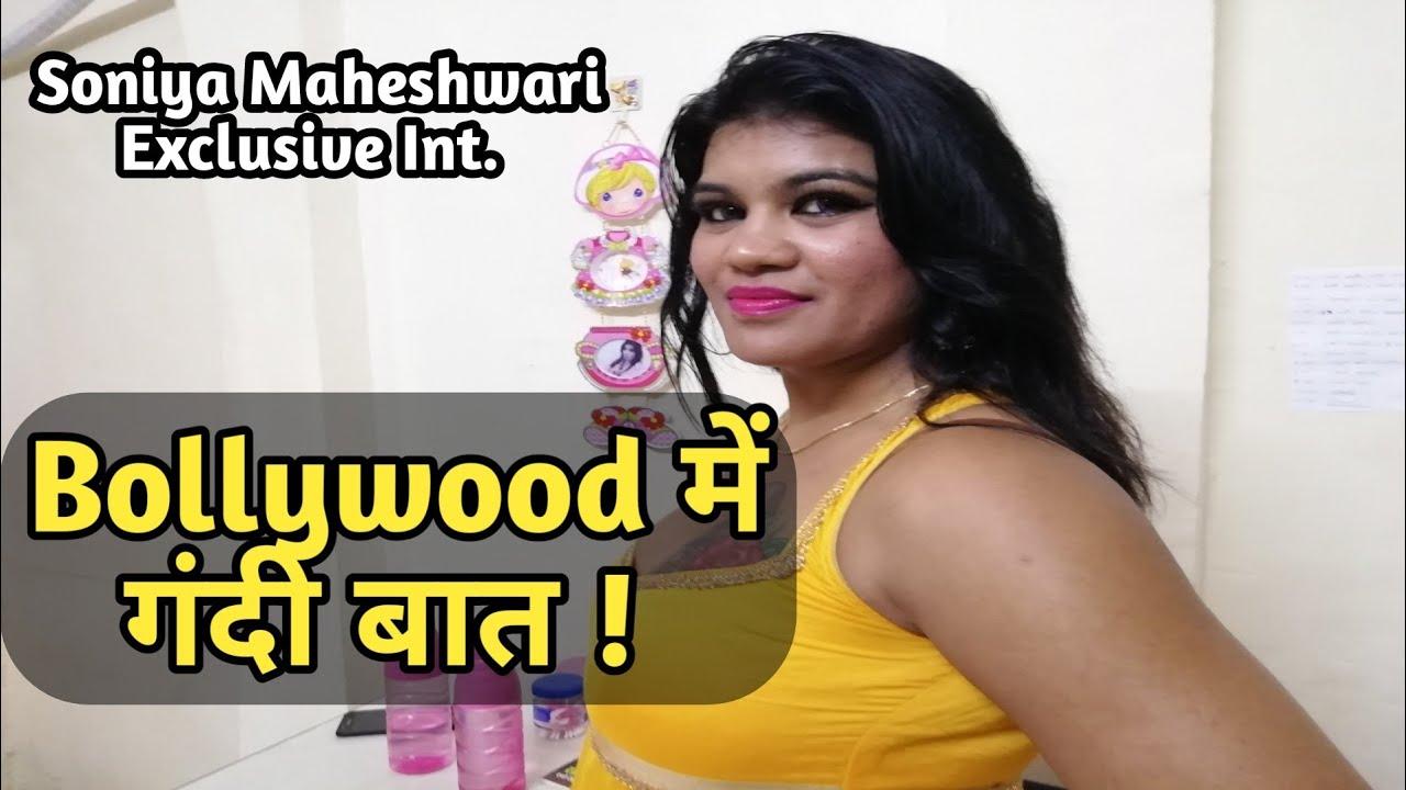 Download Exclusive: Bollywood Actress Soniya Maheshwari sensational Interview || Bollywood में गंदी बात