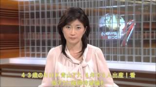 43歳のNHK青山アナ、4年で3人出産!看板アナに復帰待望論も 動画...