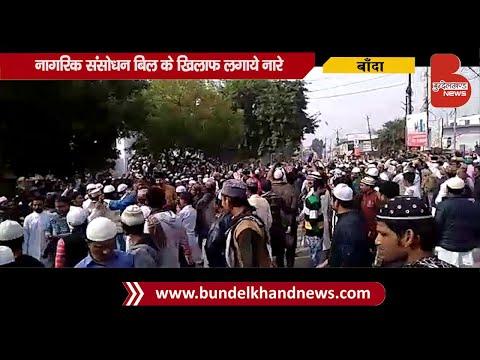 बांदा में सूझबूझ से टल गया विरोध प्रदर्शन | Bundelkhand News