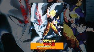 劇場版 ドラゴンボールZ 激突!!100億パワーの戦士たち thumbnail