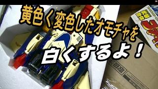 よく変色するので有名な勇者シリーズのおもちゃ。 愛蔵の武装合体ファイバードが黄色く変色していたので黄ばみ抜き処理を施しました。 ...