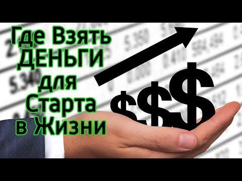 Как создать первоначальный капитал – Где взять стартовый капитал и деньги чтобы стать успешным