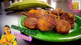 வாழைக்காய் வறுவல் | Raw Banana Fry | Vazhakkai Varuval | Dosa To Pizza