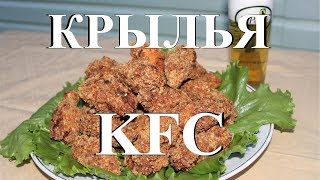 Крылышки KFC. Отличная закуска к пиву в казане на костре