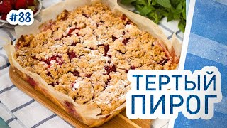 Самый простой рецепт пирога! Тертый пирог с вареньем по маминому рецепту
