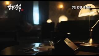 인간중독 Obsessed, 2014 무삭제 예고편 UnCut Trailer