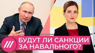 «Решили не раздражать Путина»: что мешает ЕС ввести санкции после ареста Навального