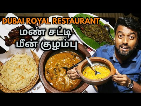 மீன் சட்டி கறி | PARAMOUNT ROYAL RESTAURANT DUBAI - South Indian Foods in UAE