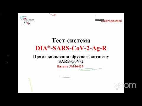 Запис доповіді Діапроф-Мед на Научно-практичній конференції в Києві 26.05.2021 року
