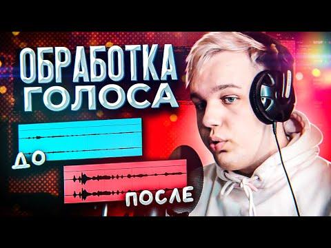 ОБРАБОТКА ГОЛОСА В ABLETON LIVE 10 ДЛЯ НОВИЧКА