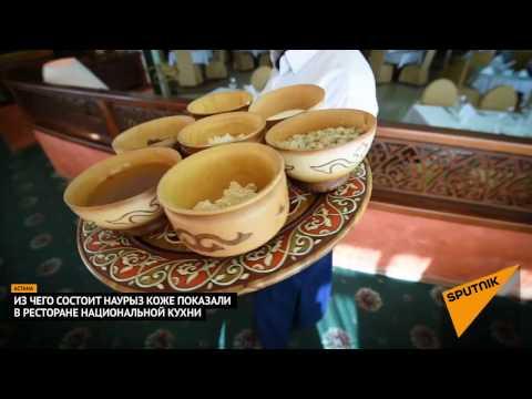 Казахское блюдо Наурыз коже, которое готовят один раз в году
