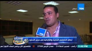 مساء الانوار -  تقرير - لقاء مع أبطال الخماسي الحديث و الكاراتيه فى نادي حرس الحدود
