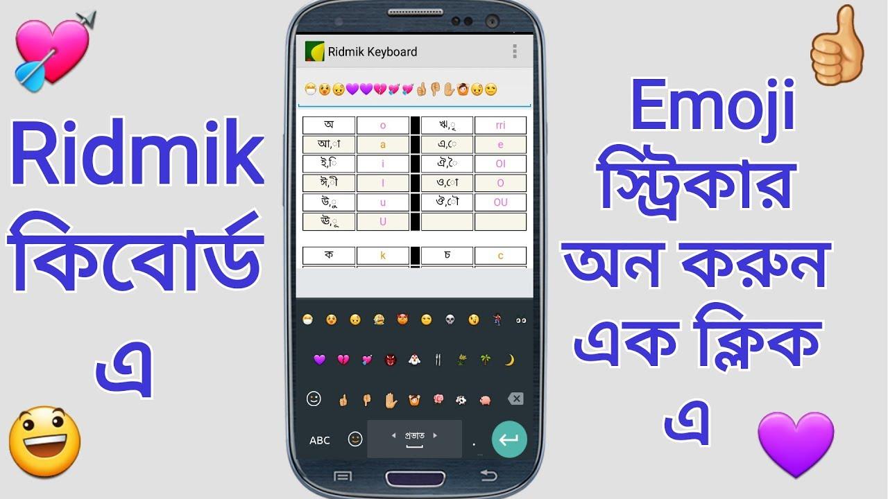 Ridmik Keyboard Add Emoji Secret Tricks On Android