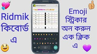 Ridmik Keyboard Add Emoji Secret Tricks On Android