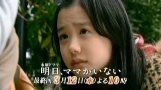 出演:芦田愛菜・鈴木梨央・渡邉このみ・桜田ひより.