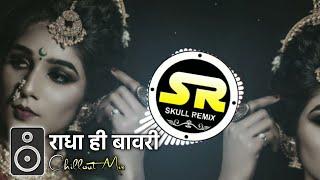 Download RADHA HI BAWARI | SWAPNIL BANDODKAR |  DJ GDFM | DJ SONG | SKULL REMIX