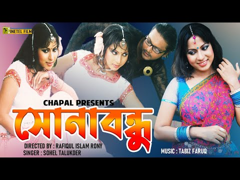 Sonabondhu Dekhte Valo । Bangla Song । HD Video